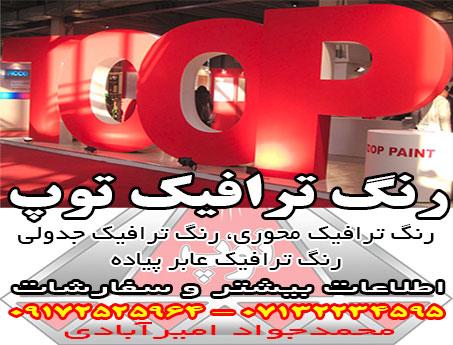 rangetoop.ir_صنایع رنگ سازی دراک توپ_رنگ ترافیک توپ