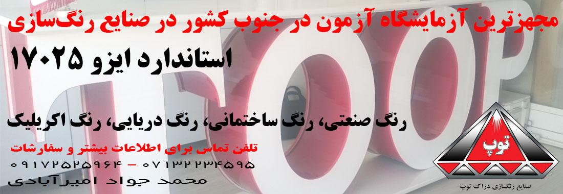 rangetoop.ir_صنایع رنگ سازی دراک توپ_رنگ ترافیک