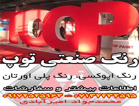 rangetoop.ir_صنایع رنگ سازی دراک توپ_رنگ صنعتی توپ